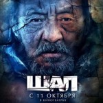 Shal/ The Old Man (2012)