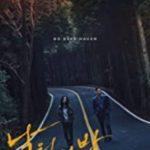 Nagwonui bam/ Night in Paradise (2020)