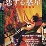 Chung Hing sam lam/ Chungking Express (1994)